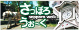 さっぽろうぉ~く sapporo walk