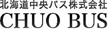 北海道中央バス株式会社 CHUO BUS