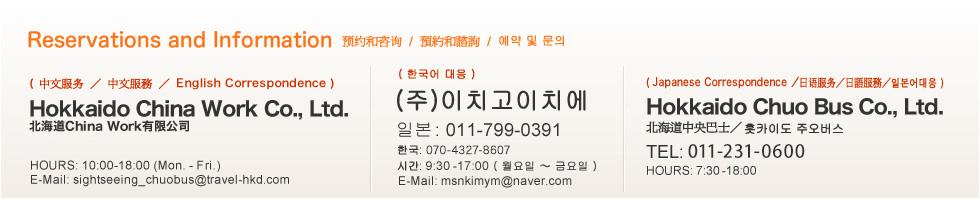 申し込み・お問い合わせは 中央バス札幌ターミナル TEL(011)231-0500  小樽発着コースは 中央バス小樽ターミナル TEL(0134)25-3333